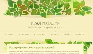 uralrose.ru